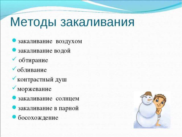 vodnye-procedury-metody